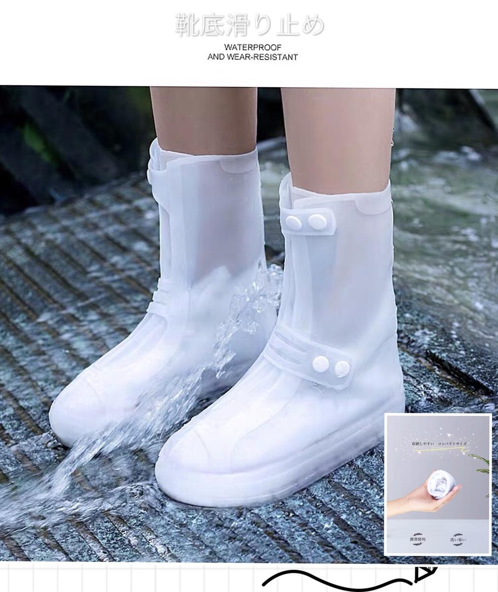 雨の多い梅雨の時期から年中に使えるアイデムです 送料無料 個別即納 シューズ カバー 未使用品 防水 靴 ストアー 濡れない シリコン 携帯 レインシューズ 雪 泥よけ 男女兼用 雨