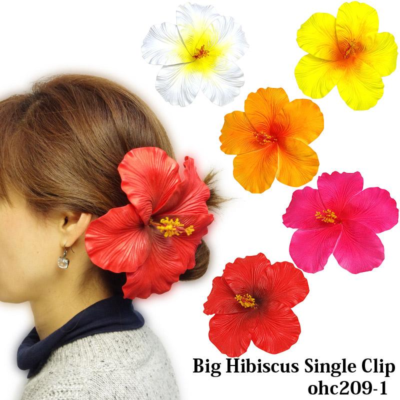 フラダンス 髪飾り ビッグハイビスカス シングルヘアクリップ