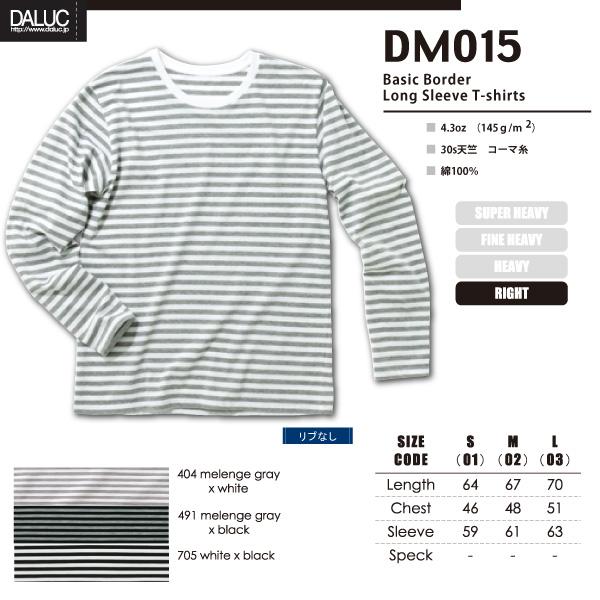 DALUCMEN'S basic horizontal stripe long T-shirt (S - L)