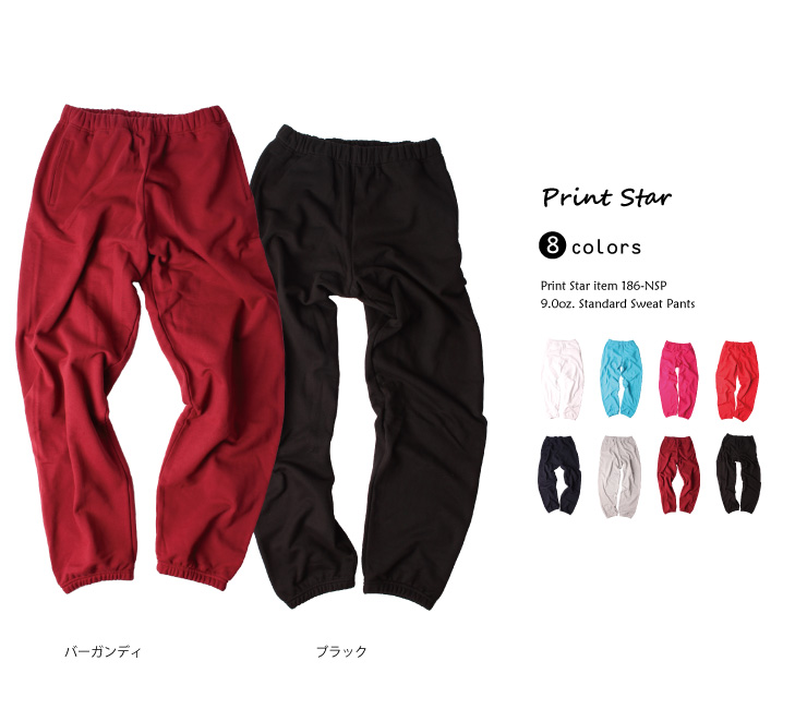 9.0 Oz thick-walled, thick eye styles! Dance team nice back hair material sweat pants (186-NSP)