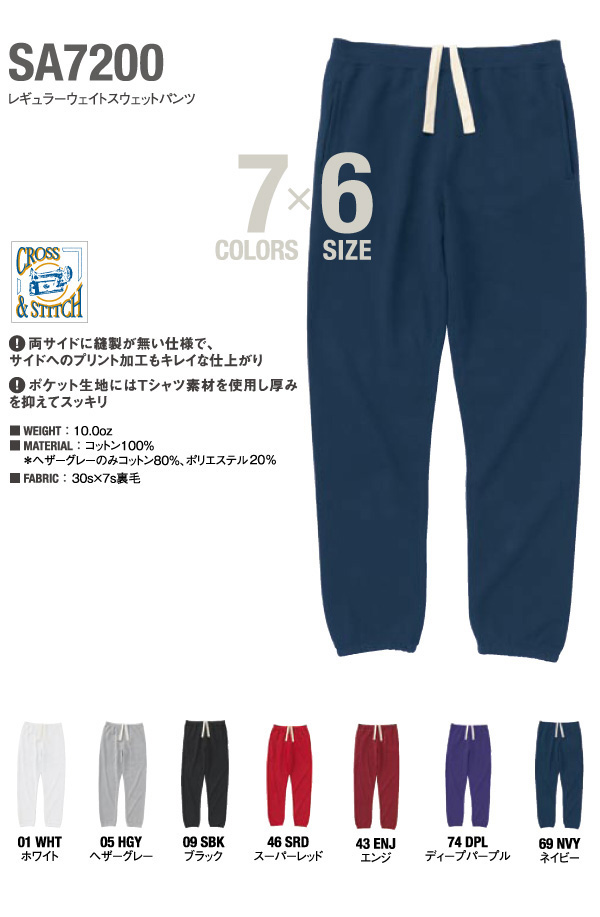 Stylish color sweatpants! Kalabari 7 color laces will accent suet