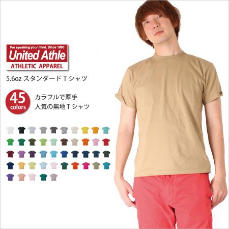 5.6oz45色ヘビーウェイト 厚すぎず薄すぎない定番系 手ごろな値段が嬉しい5.6オンススタンダード無地Tシャツ S~XL メンズ 白tシャツ 新色 無地 オーバーサイズ ストア レディース 白 赤 半袖 黒 おしゃれ tシャツ インナー 重ね着 トップス 夏 カジュアル ティーシャツ カラーTシャツ 白ティーシャツ ティシャツ コットン 夏服 春