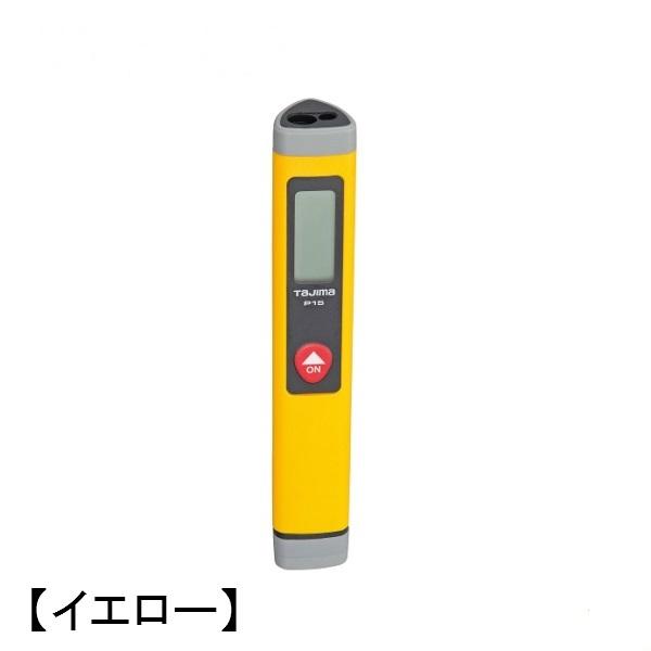 タジマ 配送員設置送料無料 レーザー距離計P15 イエロー LKT-P15Y 即納送料無料! TAJIMA