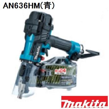 【マキタ】65mm高圧エア釘打 AN636HM(青)エアダスタ付 【makita】