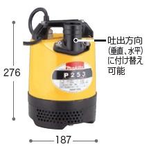 【マキタ】 水中ポンプ P253 50Hz 【makita】