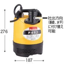 【マキタ】 水中ポンプ P403 60Hz 【makita】