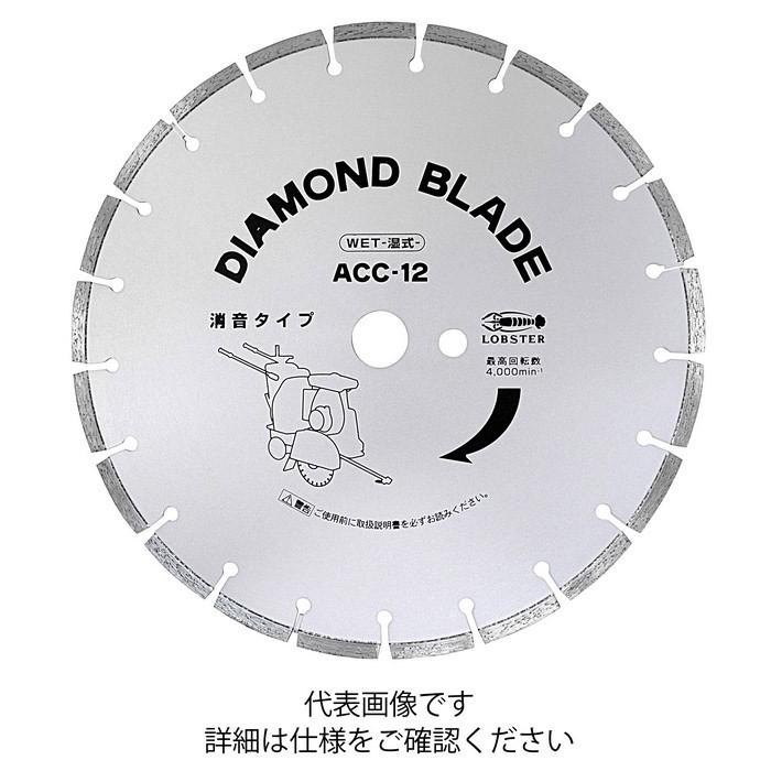 エビ ダイヤモンド土木用ブレード(アスファルト・コンクリート) 消音タイプ ACC10