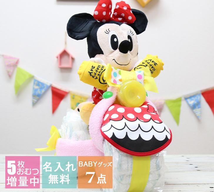 おむつケーキ ディズニー 男の子 女の子 ミニー 名入れ 出産祝い 人気 キャラクター おしゃれ おむつバイク オムツケーキ オムツバイク 送料無料