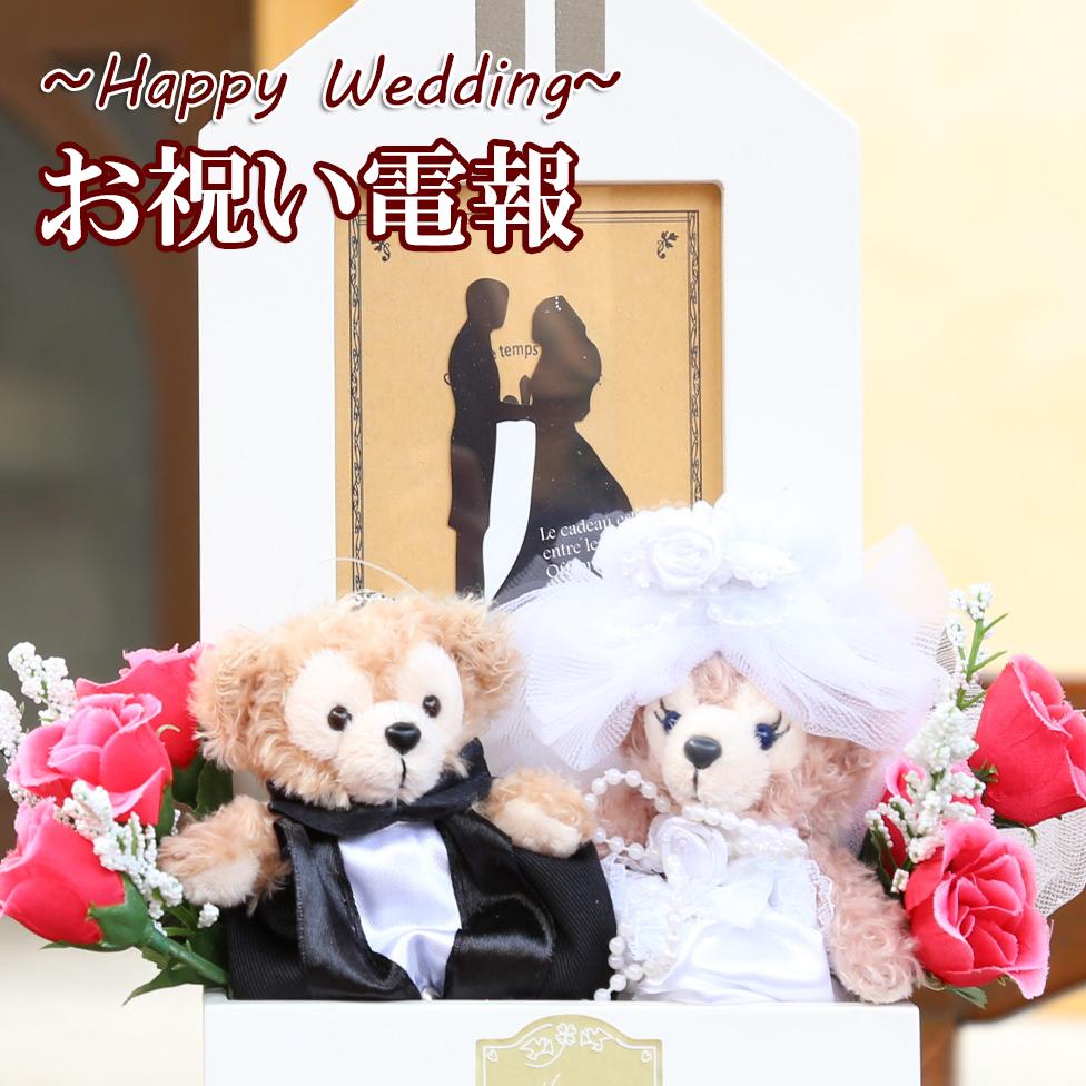 電報 結婚式 ぬいぐるみ ウェルカムドール  祝電 結婚祝い フォトフレーム 写真立て おしゃれ 新郎 新婦 ダッフィー シェリーメイ ディズニー ギフト ウェディング ウェルカムベア フラワー ウエディングベア 送料無料