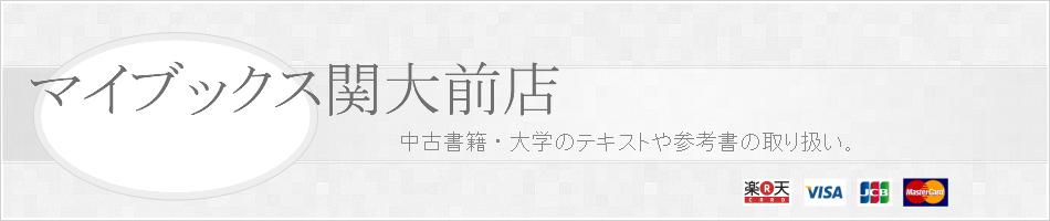 マイブックス関大前店:中古の専門書を取り扱うお店です。