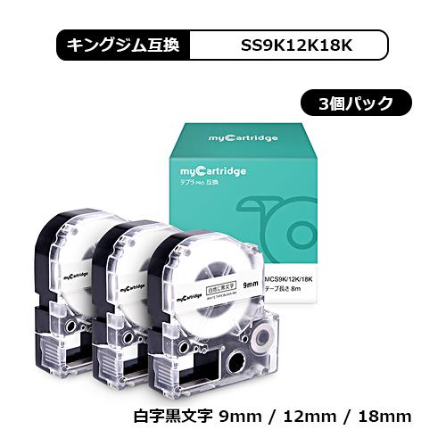 1年保証 SS9K/SS12K/SS18K 3本セット キングジム 互換テープカートリッジ テプラPRO 白地黒文字 幅9mm/12mm/18mm 長さ8m テプラテープ テプラ9mm テプラ12mm テプラ18mm
