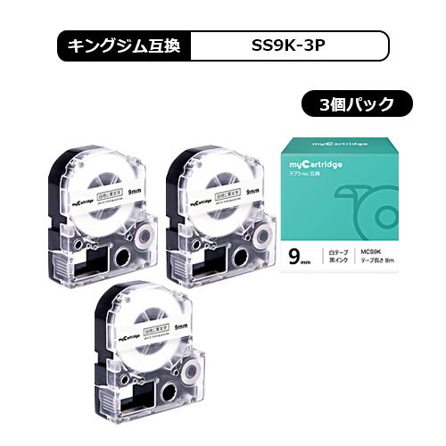 福袋セット 1年保証 福袋3個セット 価格 交渉 送料無料 SS9K 3本セット キングジム 互換テープ テプラPRO 幅9mm テプラテープ 安心の定価販売 白地黒文字 テプラ9mm 長さ8m