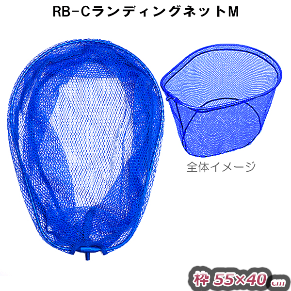 Color Lover Net Ball Frame Set Blue 55 X 40 Cm Colored Pvc Rubber Coating With