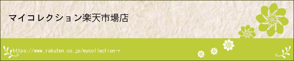 マイコレクション楽天市場店:マイコレクション楽天市場店です。健康食品を取り扱っています。
