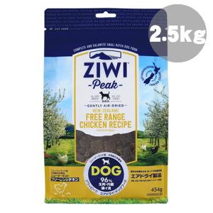 ジウィ NZフリーレンジチキン 2.5kg【99】ZIWI ジウィピーク ZiwiPeak