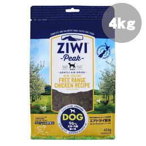 ジウィ NZフリーレンジチキン 4kg【99】ZIWI ジウィピーク ZiwiPeak