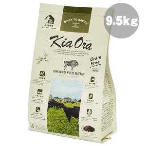 Kia Ora キアオラ グラスフェッドビーフ 9.5kg【99】