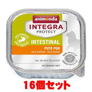 アニモンダ 猫用療法食 インテグラプロテクト 胃腸ケア 100g×16個セット【B5】【86875】