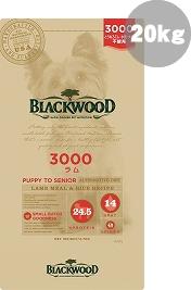 ブラックウッド 3000 20kg【99】