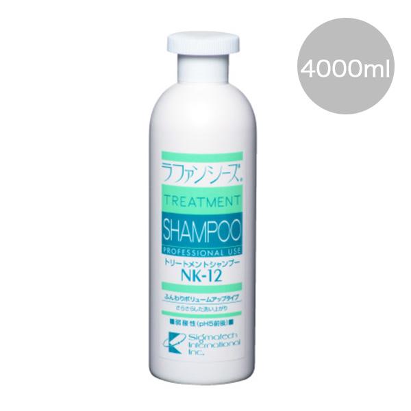ラファンシーズ トリートメントシャンプー NK-12 4000ml 【99】
