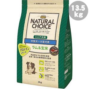 【正規品】ニュートロ ナチュラルチョイス ラム&玄米 中型犬/大型犬用 エイジングケア 13.5kg【92】【ヤマト利用不可】