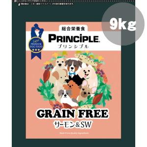 プリンシプル グレインフリー サーモン&SW 9kg【4.5kg×2】【92】