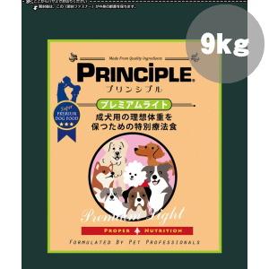 プリンシプル プレミアムライト 9kg【4.5kg×2】【92】