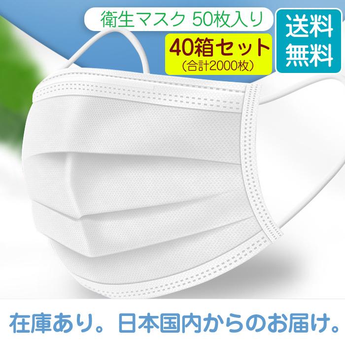 【マスク 即納 在庫あり】1~3日で大阪から発送予定。使い切り衛生マスク白 普通サイズ50枚入り40箱セット(不織布3層構造)【飛沫ウイルス・花粉カット 風邪 ハウスダスト PM2.5 マスク在庫あり 大人用 男性 女性 ホワイト 使い捨てマスク 立体型 不織布マスク 日本出荷】