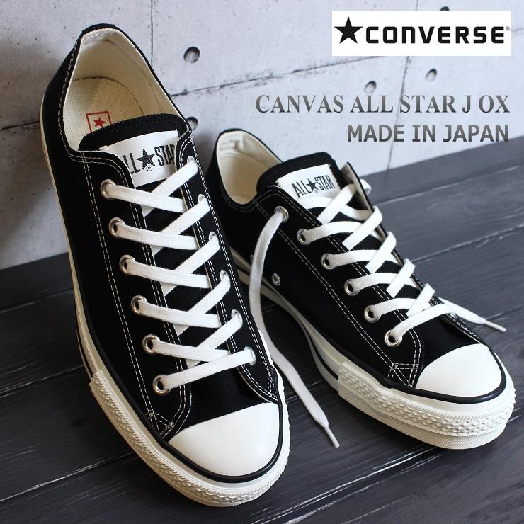コンバース オールスターJ 日本製コンバース キャンバス オールスター J OX ブラックCONVERSE CANVAS ALL STAR J OX 32167国産