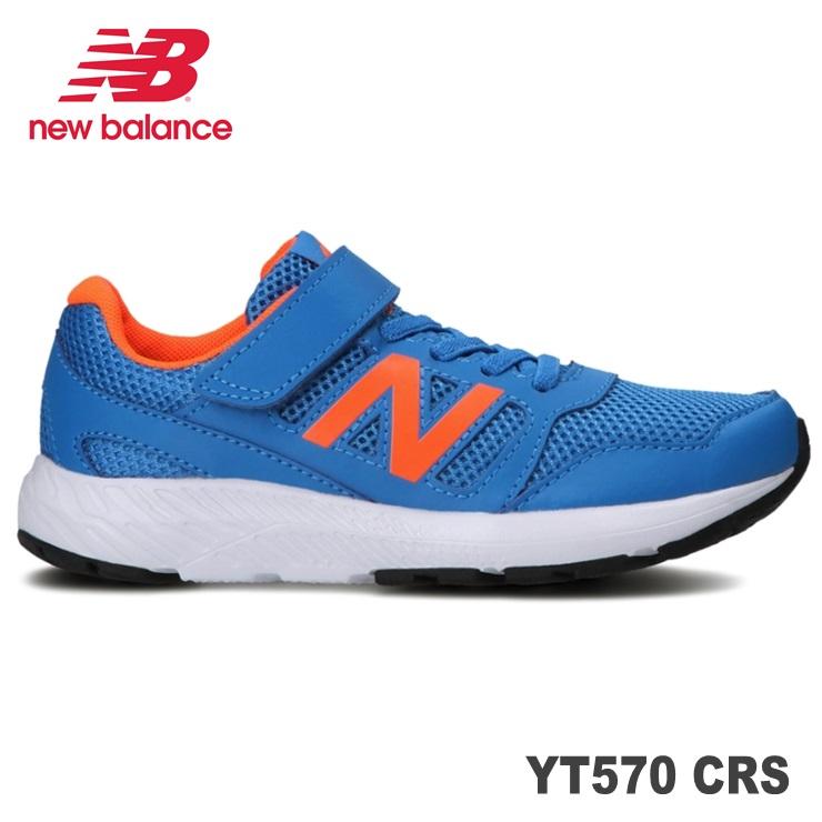 ニューバランス キッズスニーカー YT570 CRS 現金特価 BLUE new 高品質 balance YT570CRSジュニア スニーカー 通学 子供 上履き 外履き 運動靴 キッズ 内履き
