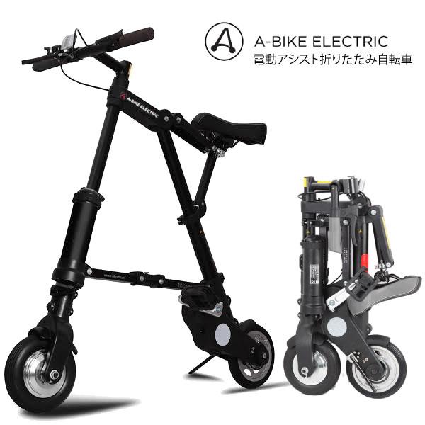 今なら専用バッグプレゼント【日本正規代理店】A-bike electric 世界初両輪駆動アシスト自転車 電動アシスト折りたたみ自転車 エーバイクエレクトリック