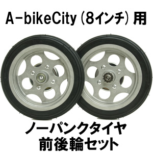 A-bike City speed up version エアーチェンバー system ノーパンクタイヤ-wheel set for 8-inch back and forth ring set