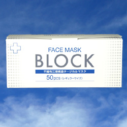 In less than half the special price pollen and flu measures per 3.5 yen three-layer surgical masks 50-regular size color: white ( 3-layer non-woven cloth )