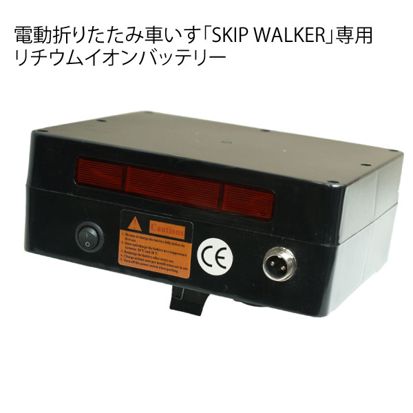 電動折りたたみ車いす「SKIP WALKER(スキップウォーカー)」専用予備リチウムイオンバッテリー