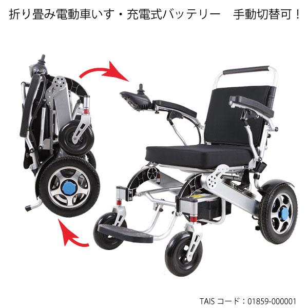 自転車屋さんが作った電動車いす 軽量 電動折りたたみ車いす「SKIP WALKER(スキップウォーカー、ウオーカー)」
