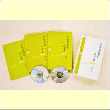 万葉人の心を求めて旅し 土地土地で歌われた秀歌を味わう 万葉秀歌を旅する 中西 進 CD10枚組 テキスト プレゼントDVD付 CD 日本産 価格 交渉 送料無料