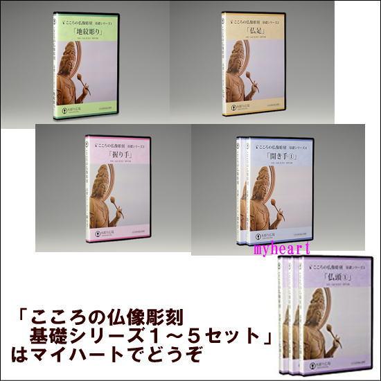 【宅配便配送】こころの仏像彫刻 基礎シリーズ1~5セット(DVD+材料)