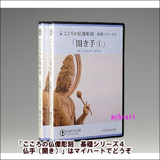 【宅配便通常送料510円】こころの仏像彫刻 基礎シリーズ4 仏手(開き)(DVD+材料)