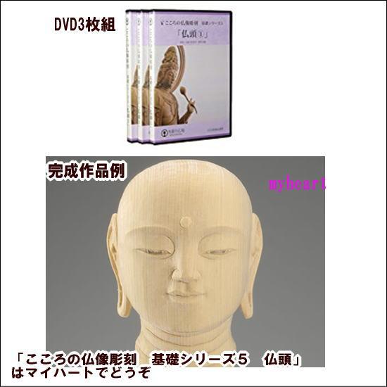 【宅配便配送】こころの仏像彫刻 基礎シリーズ5 仏頭(DVD+材料)