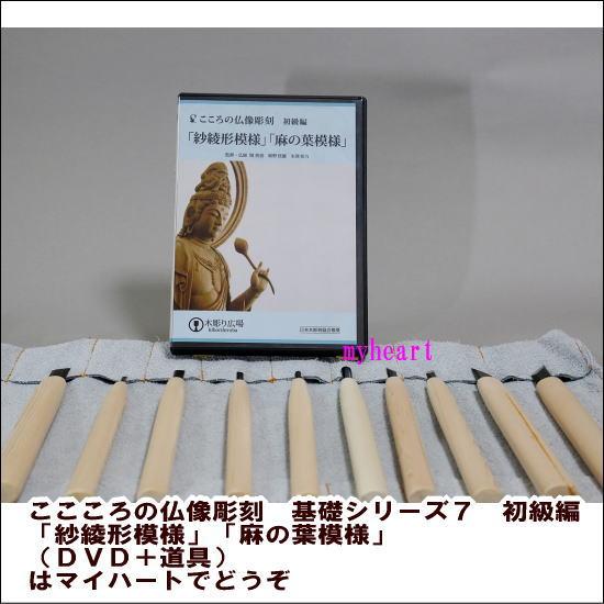 【宅配便配送】こころの仏像彫刻 基礎シリーズ7 初級編「紗綾形模様」「麻の葉模様」(DVD+道具)