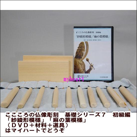 【宅配便配送】こころの仏像彫刻 基礎シリーズ7 初級編「紗綾形模様」「麻の葉模様」(DVD+材料+道具)