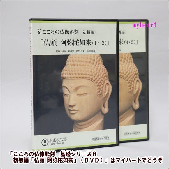 【宅配便配送】こころの仏像彫刻 基礎シリーズ8 初級編「仏頭 阿弥陀如来」(DVD)