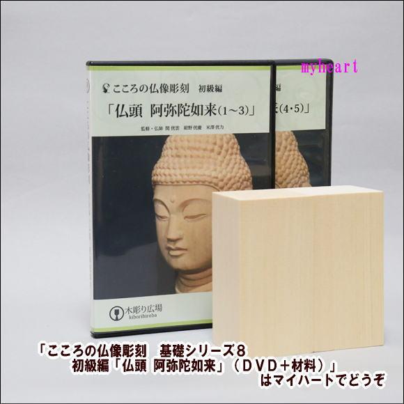【宅配便配送】こころの仏像彫刻 基礎シリーズ8 初級編「仏頭 阿弥陀如来」(DVD+材料)