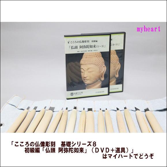 【宅配便配送】こころの仏像彫刻 基礎シリーズ8 初級編「仏頭 阿弥陀如来」(DVD+道具)