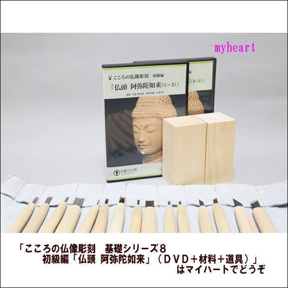 【宅配便配送・7560円以上は送料0円】こころの仏像彫刻 基礎シリーズ8 初級編「仏頭 阿弥陀如来」(DVD+材料+道具)