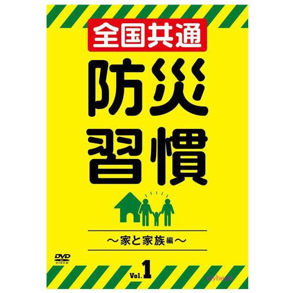 【宅配便配送】全国共通 防災習慣 Vol.1 ~家と家族編~(DVD)