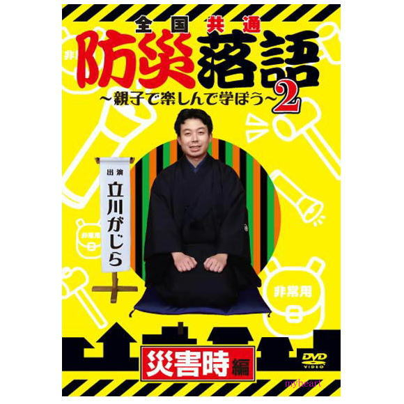 【宅配便配送】 全国共通 防災落語 ~親子で楽しんで学ぼう~2 災害時編(DVD)