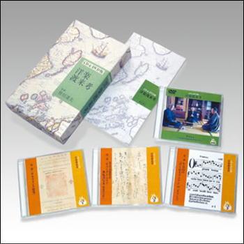 CD & DVD版 洋楽渡来考(CD+DVD)