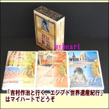 【宅配便配送・7560円以上は送料0円】吉村作治と行く、エジプト世界遺産紀行 DVD-BOX(DVD3枚組)(DVD)