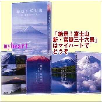 日本人に最も愛されている山 新作多数 富士山 WEB限定 宅配便配送 絶景 DVD3枚組 DVD 富士山~新 富嶽三十六景~DVD-BOX